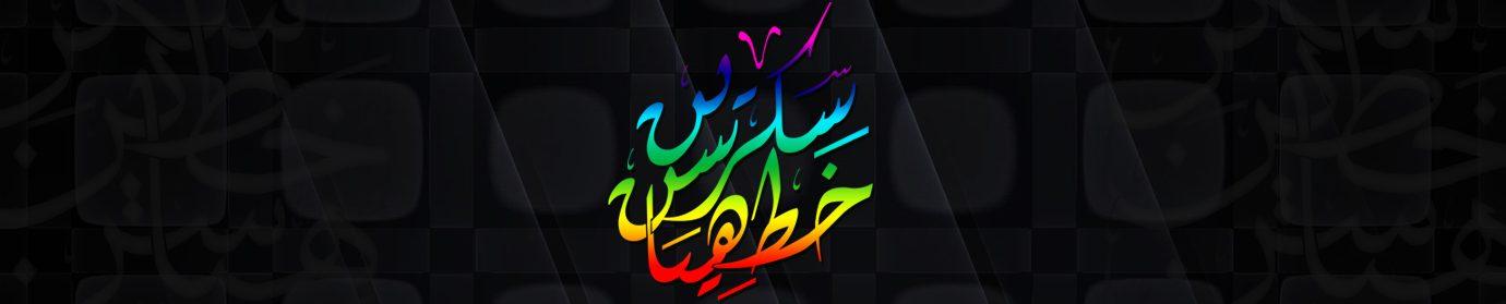 Khat Hiasan Skrin